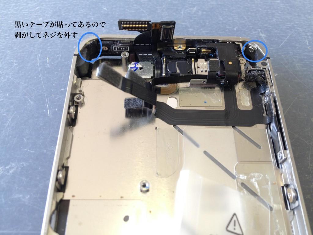 iPhone4Sフロントパネル固定ネジ上