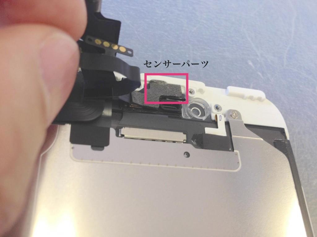 iPhone6Plusセンサーパーツ
