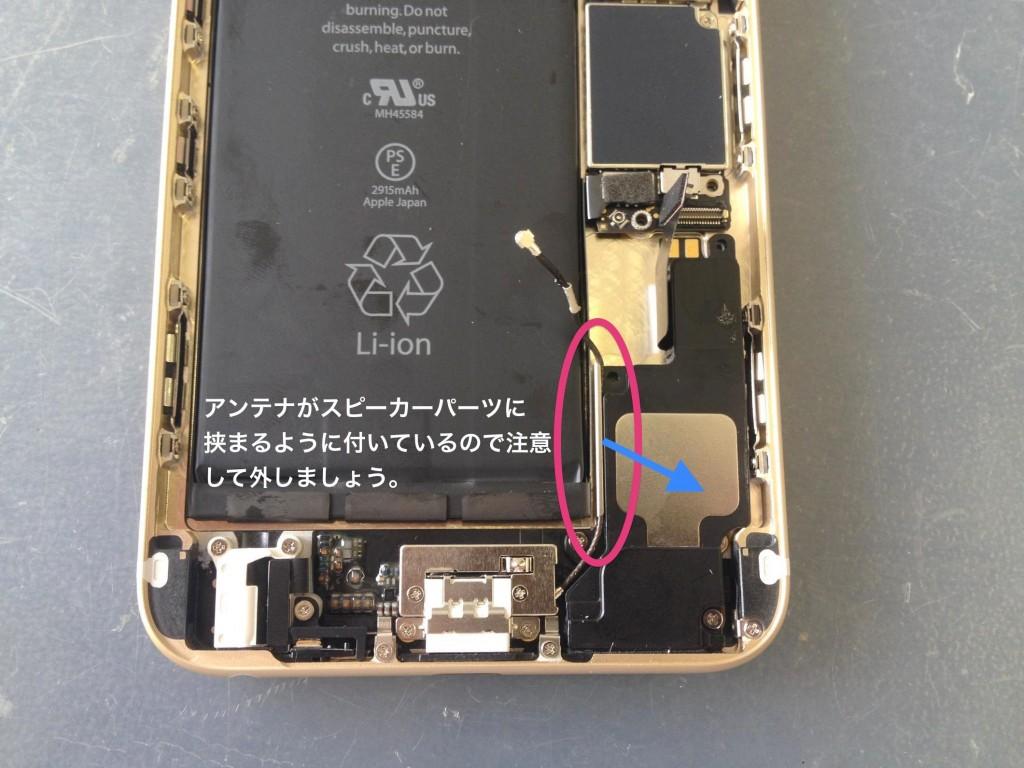 iPhone6Plusアンテナパーツ
