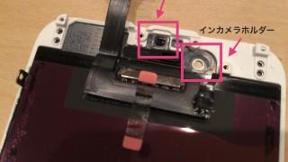 保護中: 修理時にインカメラホルダーや近接センサーホルダーは必用か?